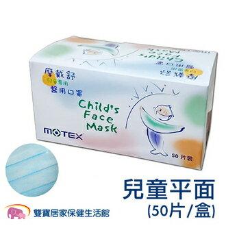 雙寶居家保健生活館:摩戴舒MOTEX兒童口罩平面型醫用口罩耳掛式外科口罩醫用面罩耳掛口罩(50片裝盒藍色)