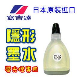 促銷 寫吉達 FX-QR 隱形螢光墨水 /瓶 (搭配螢光燈使用)