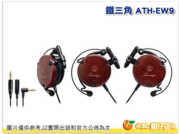 台灣鐵三角公司貨 ATH-EW9 輕巧薄量 耳掛式 耳機 原木 高音質  一年保固