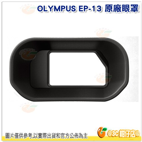 OLYMPUS EP-13 EP13 原廠 眼罩 元佑公司貨 OMD EM1 專用 大型目鏡遮光罩