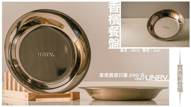 【野道家】UNRV香檳餐盤 露營野營餐盤 304不鏽鋼