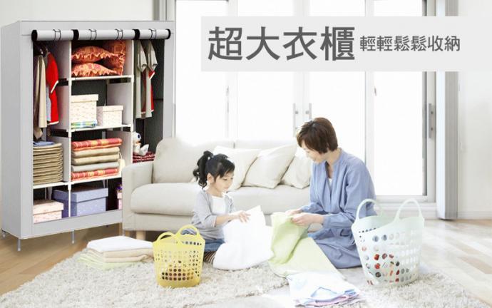 超大簡易防塵衣櫃(現貨+預購)