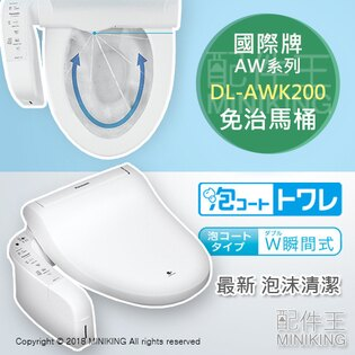 【配件王】日本代購國際牌PanasonicAW系列DL-AWK200免治馬桶不鏽鋼噴嘴瞬熱式泡沫洗淨