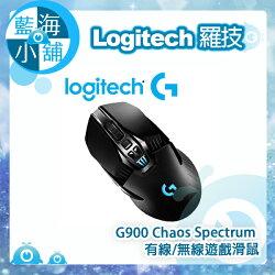 Logitech 羅技 G900 Chaos Spectrum 有線/無線遊戲滑鼠
