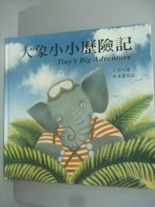 【書寶二手書T1/少年童書_YDJ】大象小小歷險記 = Tiny's big adventure_司可達文; 朱里安諾圖
