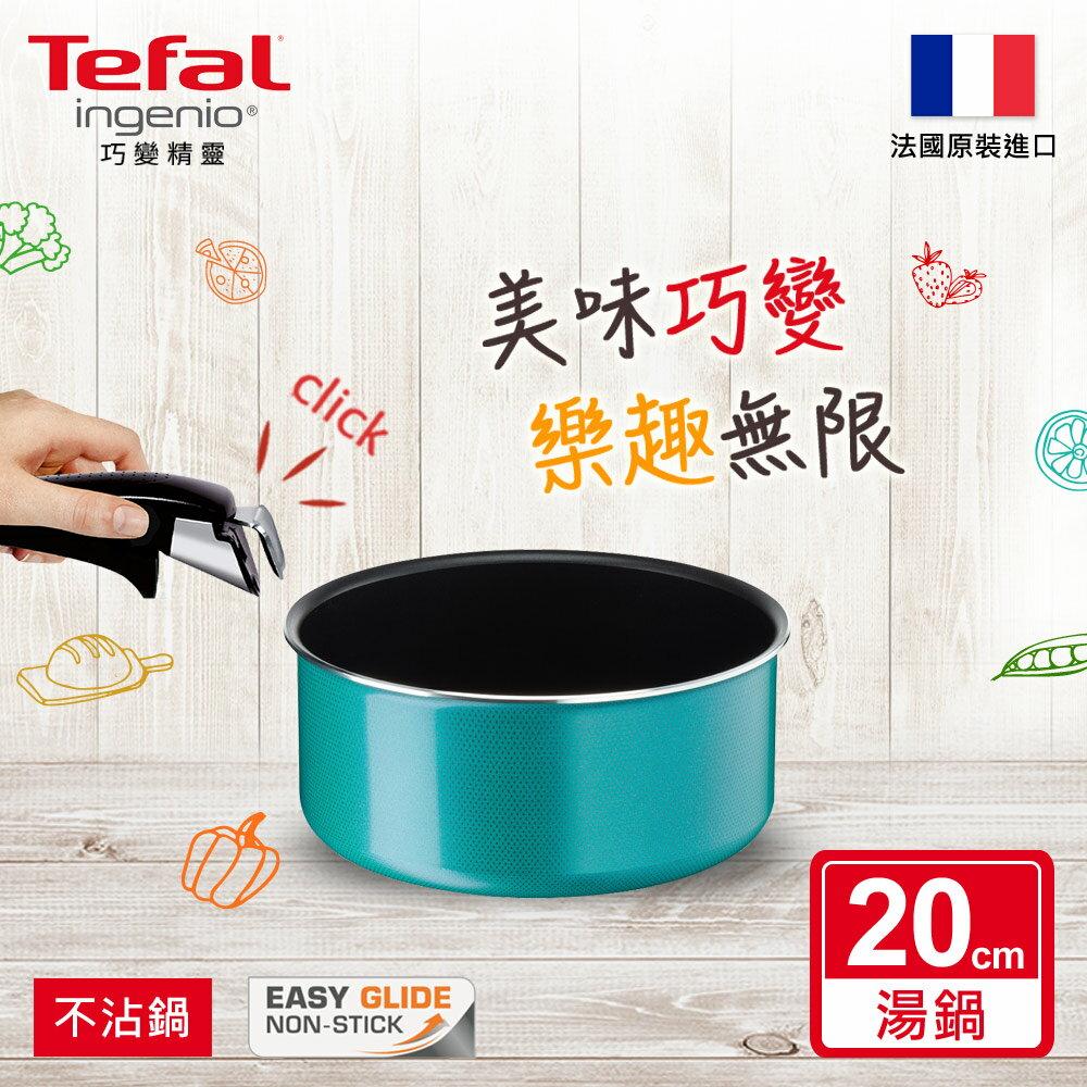 Tefal法國特福 巧變精靈系列20CM不沾湯鍋-湖水藍 SE-L2253012
