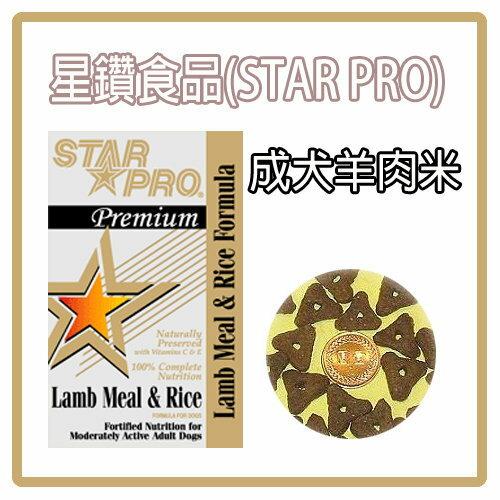 ~力奇~星鑽 成犬 飼料 羊肉 米~白色 1.5kg~試吃價170元 gt 可超取 A07