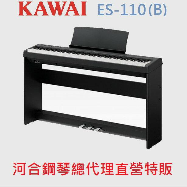 KAWAI ES-110(B) 河合數位鋼琴/電鋼琴【河合鋼琴總代理直營特販】加贈大全配、獨家夜間免費運送安裝ES110