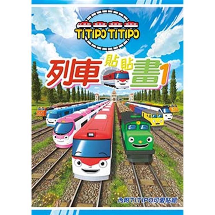 TITIPO 列車貼貼畫 1