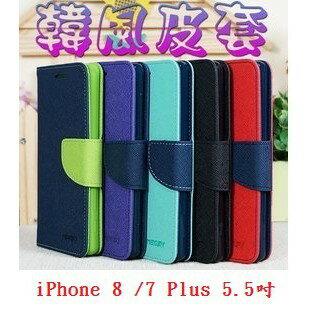 美人魚【韓風雙色系列】Apple iPhone 8 Plus/7 Plus 5.5吋 翻頁式側掀插卡皮套/保護套/支架