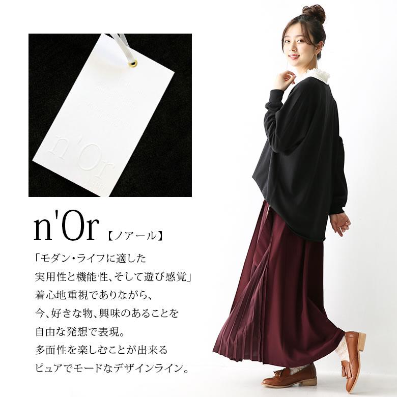 日本osharewalker  /  n'Or 個性異材拼接半身裙 長裙  /  sen0097  /  日本必買 日本樂天代購  /  件件含運 9