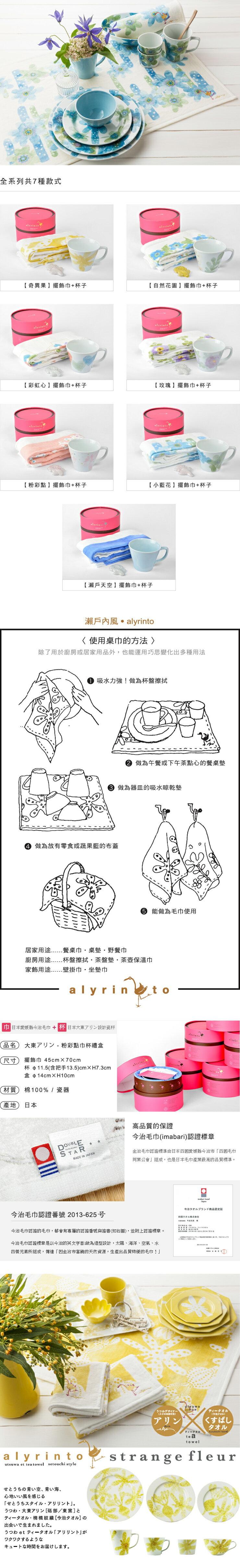 日本今治毛巾(imabari towel) - 大東アリン - (精緻禮盒)小藍花擺飾巾+杯子 / 餐桌巾 / 茶盤墊 / 野餐巾 / 杯碗擦拭巾 / 毛巾 / 擦手巾 / 保溫巾 / 壁掛巾《日本設計製造》《全館免運費》,純棉100%,觸感細緻質地柔軟,吸水性強,日本設計製造,天然水洗滌工法,不使用螢光染料,不添加染劑