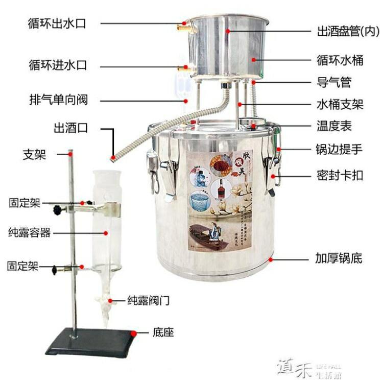蒸餾器 家用精油釀酒設備提煉純露機花露純露精油機 YXS  【新年鉅惠】