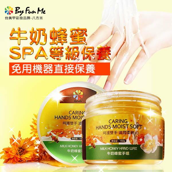 byfunme 八方米 牛奶蜂蜜手蠟150g 保濕滋潤手膜 美甲手足保養 柔嫩