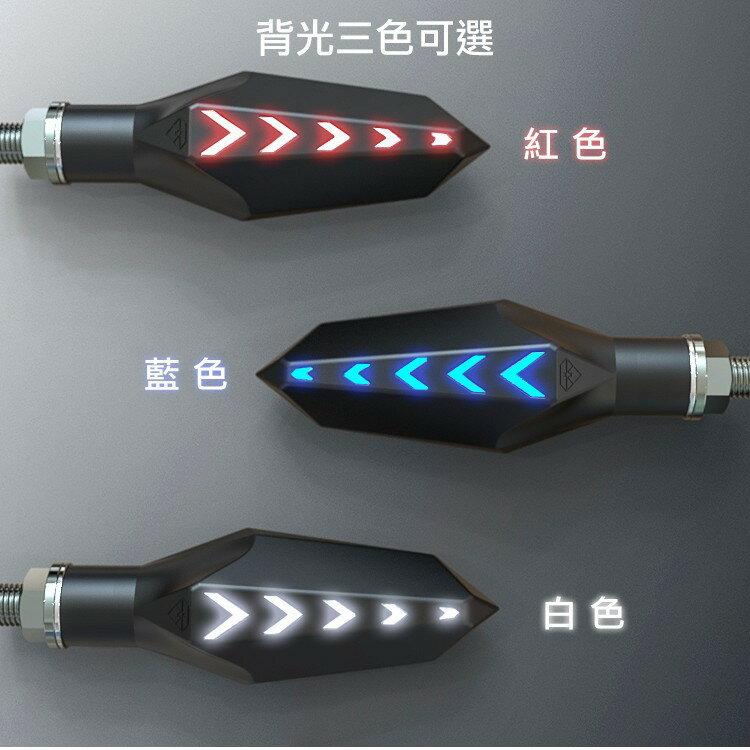 【LFM】靈獸 LED 序列式 流水式 方向燈 L17 箭頭 高亮度 雷霆S SMAX FORCE MSX BWSR