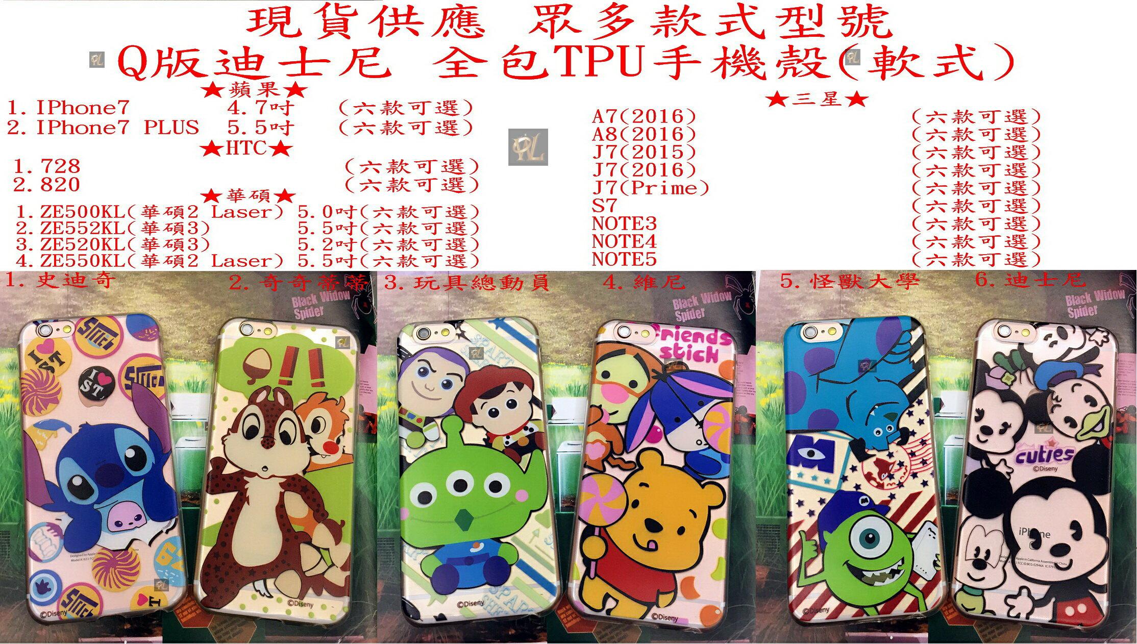 HTC賣場 728 820卡通 超可愛 Q版 史迪奇 奇奇 蒂蒂 三眼怪 維尼 大眼仔 米奇 米妮 毛怪 超薄 全包式手機殼 [TPU軟殼]不傷手機! 裸機手感
