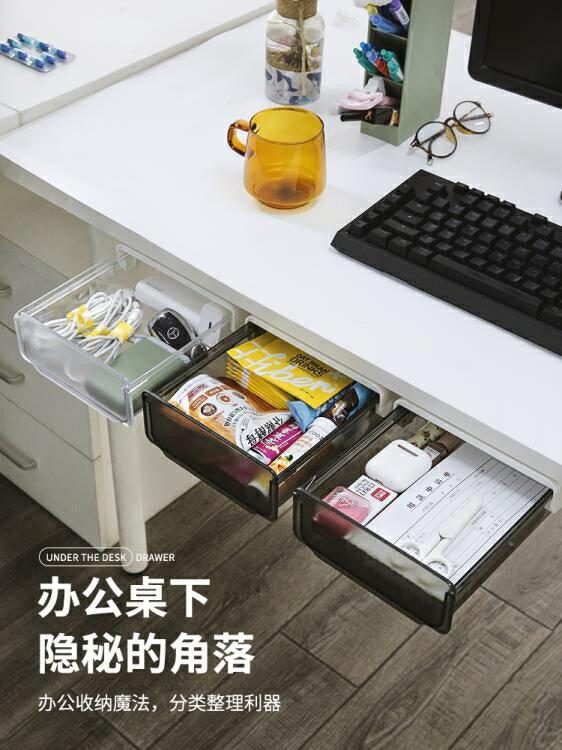 桌下抽屜桌面收納盒辦公室整理神器書桌置物架文具隱形小式掛隱藏