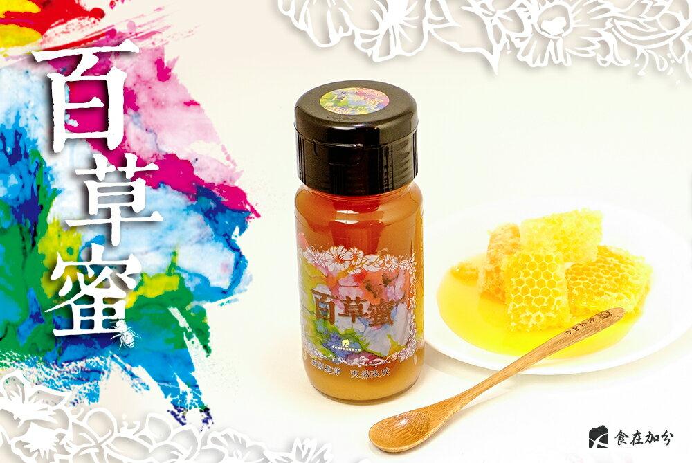 【食在加分】百草蜜  ~ 蜜源純淨 天然熟成 ~ / 750g 1
