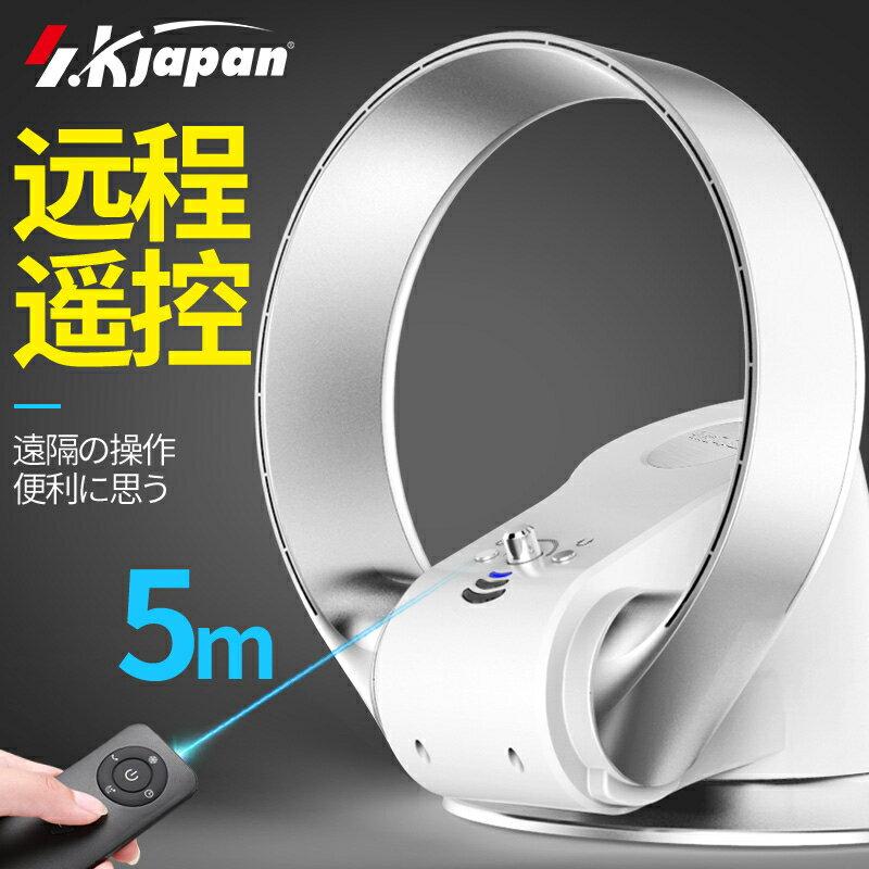 110V臺灣電 SK無葉風扇家用超靜音掛壁式電風扇搖頭循環扇遙控桌面風扇 免運