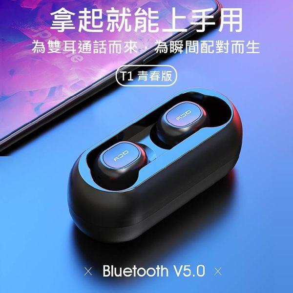 QCY T1青春版 真無線藍牙耳機 藍芽5.0 雙耳立體聲 IPX4防水技術