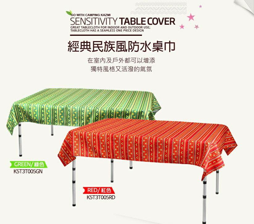 【露營趣】中和 KAZMI 經典民族風防水桌巾 桌布 綠色K5T3T005GN 紅色K5T3T005RD 蛋捲桌 摺疊桌專用