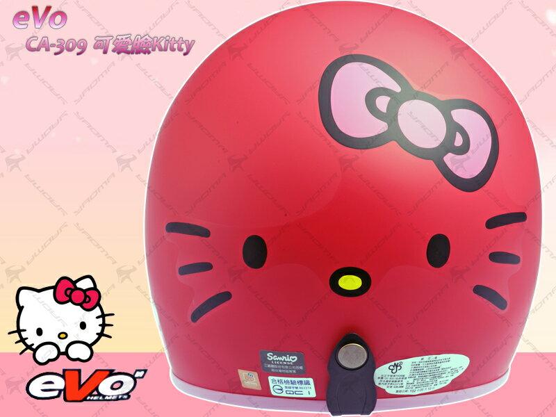eVo安全帽|可愛臉KITTY 消光紅 3/4復古帽『耀瑪騎士機車安全帽部品』哈囉凱蒂貓