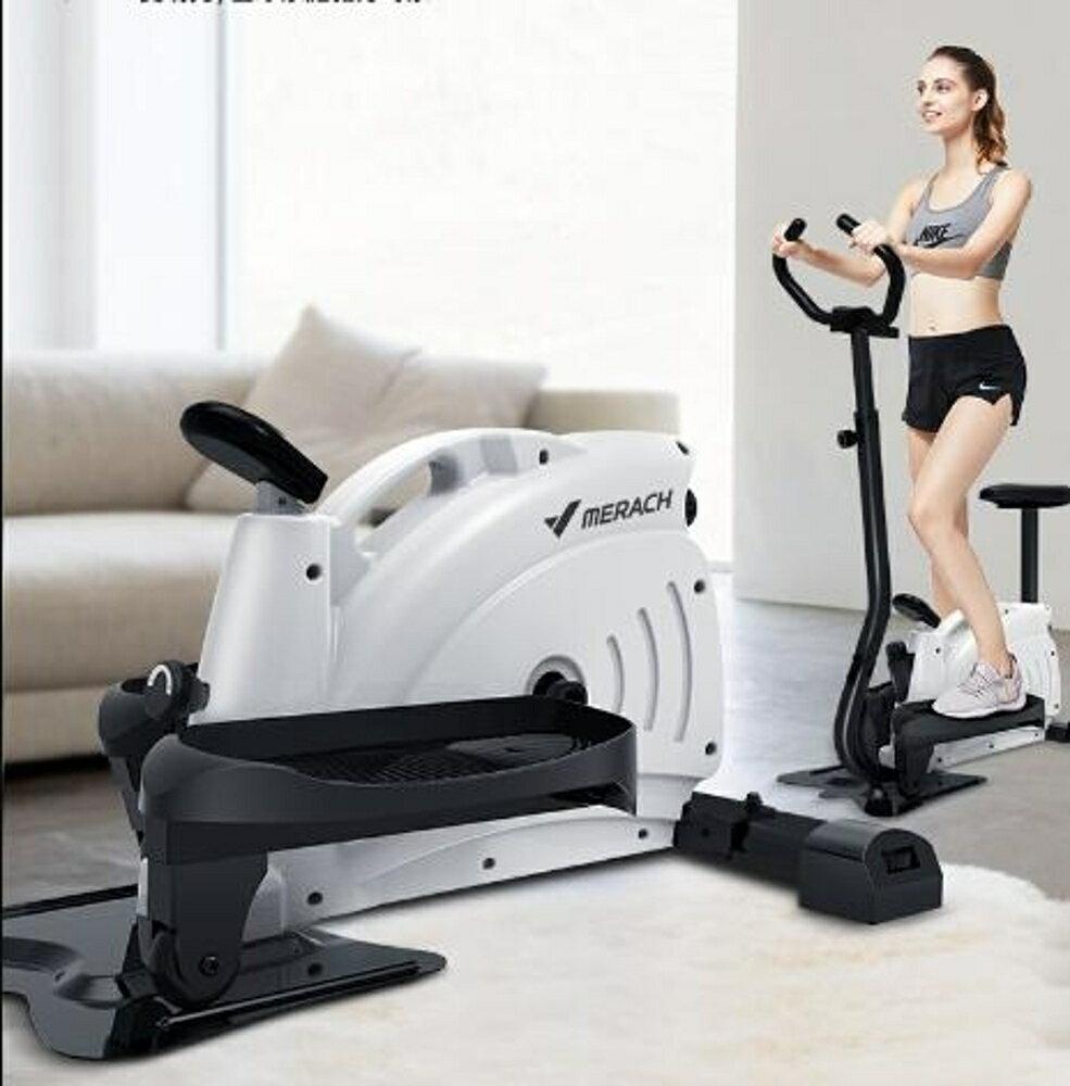 麥瑞克家用踏步機女磁控健身器材橢圓跑步踩踏板小型靜音 極客玩家 ATF