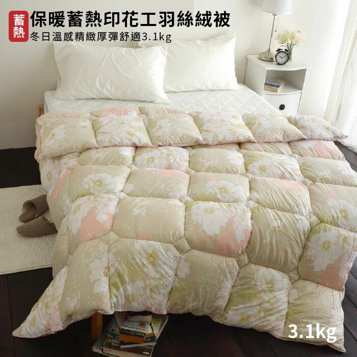 印花人工羽絲絨被(雙人款3.1KG)-保暖蓄熱