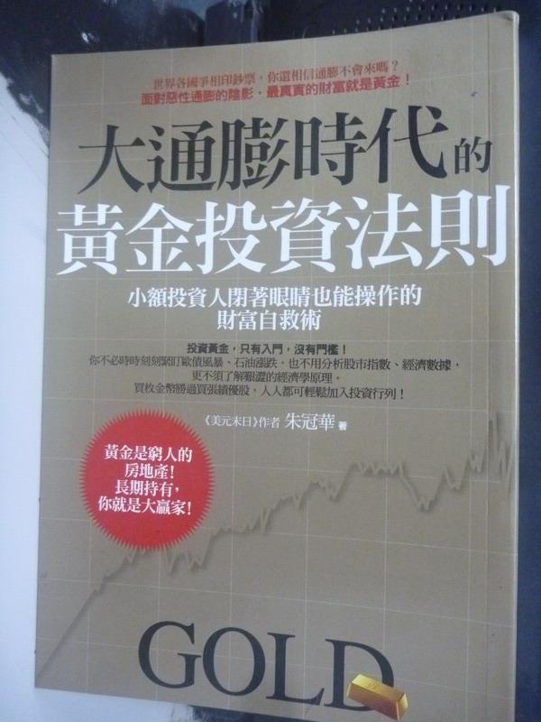 【書寶二手書T8/投資_LIQ】大通膨時代的黃金投資法則_朱冠華