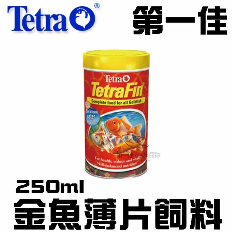 [第一佳水族寵物] T649 德國Tetra德彩 金魚薄片飼料 250ml 免運