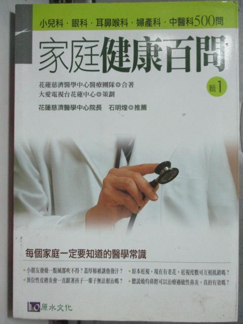【書寶二手書T1/養生_HLS】家庭健康百問[輯1]_花蓮慈濟醫學中心醫療團隊