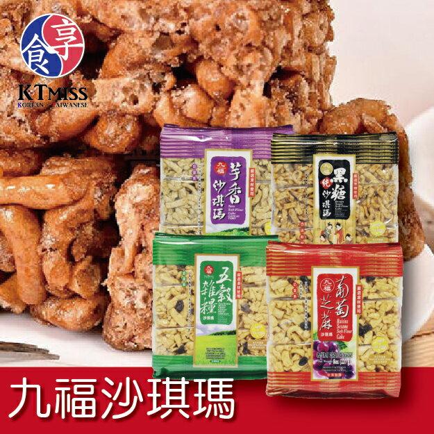 【KTmiss】九福沙琪瑪-黑糖/芋香/葡萄芝麻/五榖雜糧