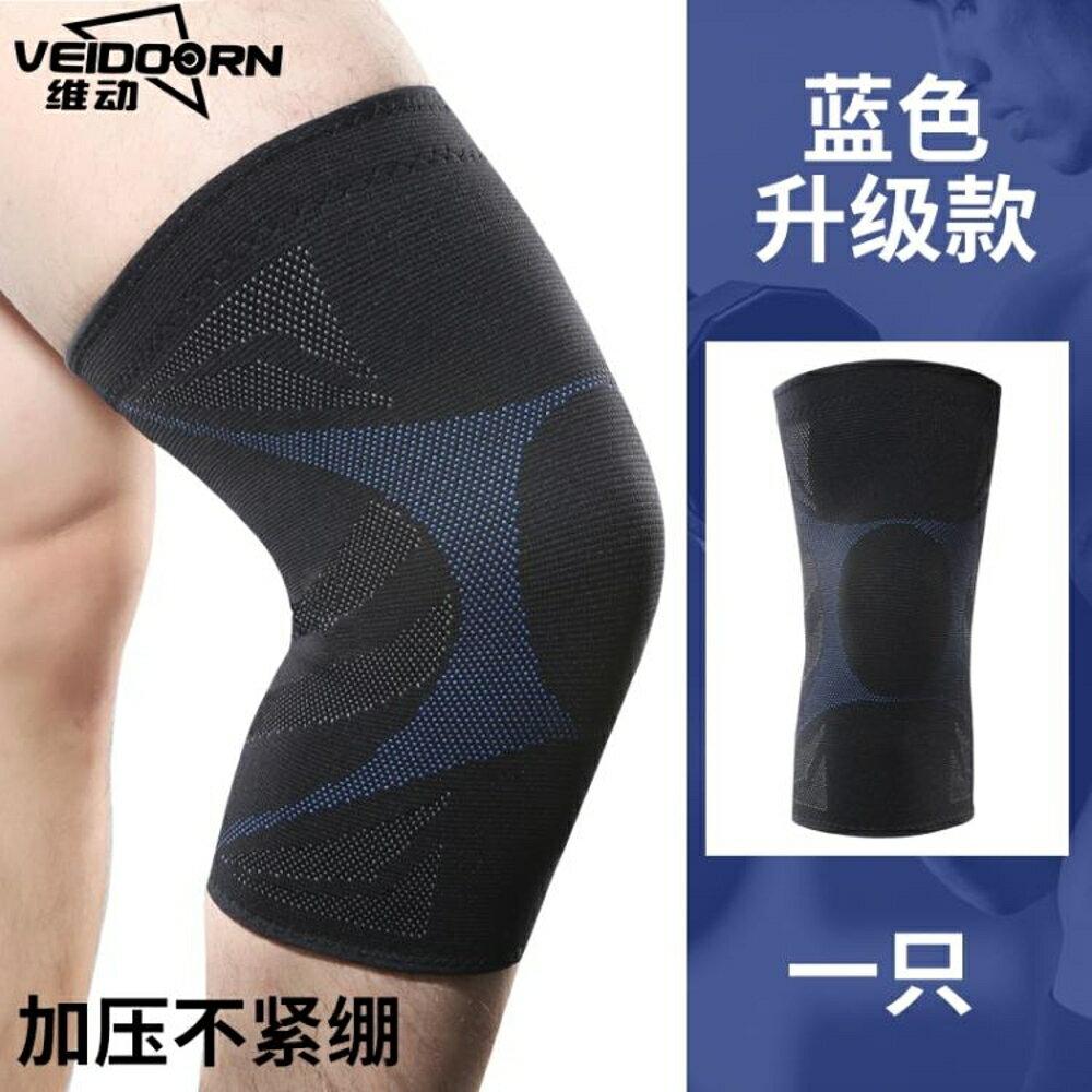 運動護膝蓋男女健身深蹲保暖籃球跑步戶外護具