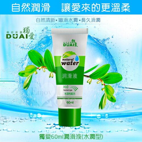 《于卉情趣精品》DUAI 獨愛‧water 水溶性潤滑液 60ml