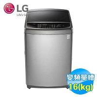 LG電子到LG 16公斤 蒸善美 直立式 變頻洗衣機 WT-SD166HVG