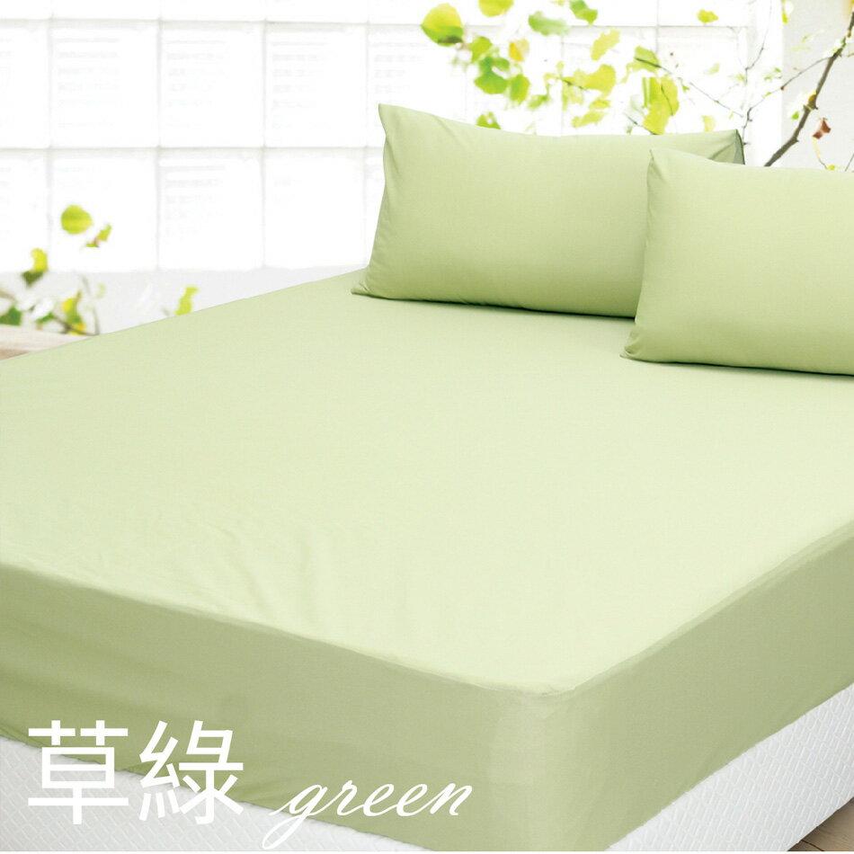 【草綠色】3M防水透氣抗菌防螨保潔墊-枕套