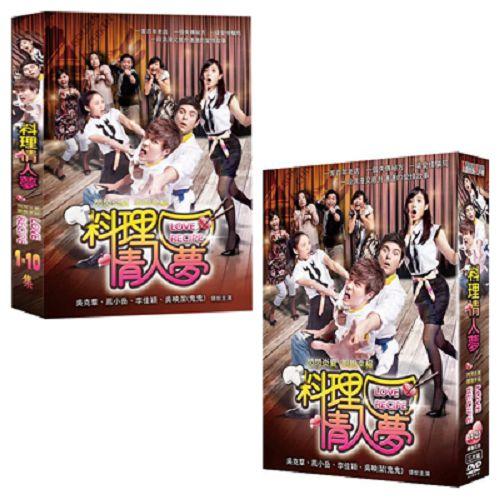 料理情人夢DVD (全20集/6片裝) 李佳穎/吳克群/鳳小岳