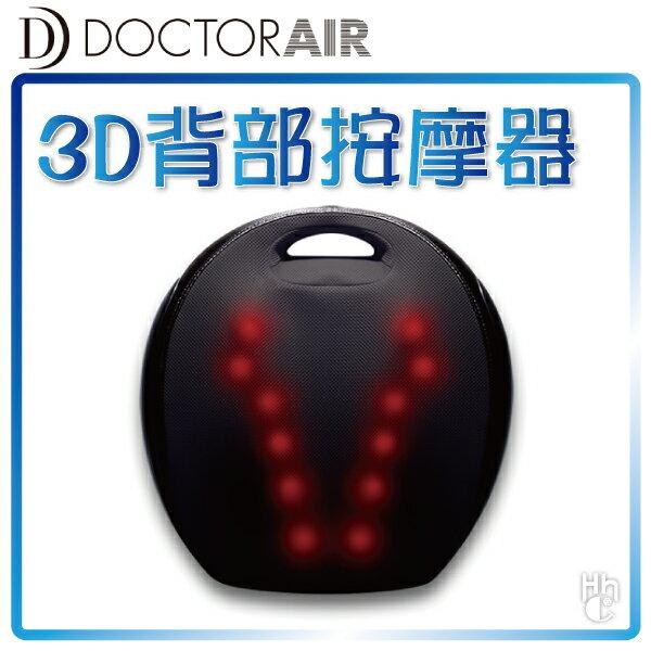 ➤加購按摩枕享折扣【和信嘉】DOCTOR AIR 3D 背部按摩器(曜石黑) 按摩紓壓 輕便好收 公司貨 原廠保固一年