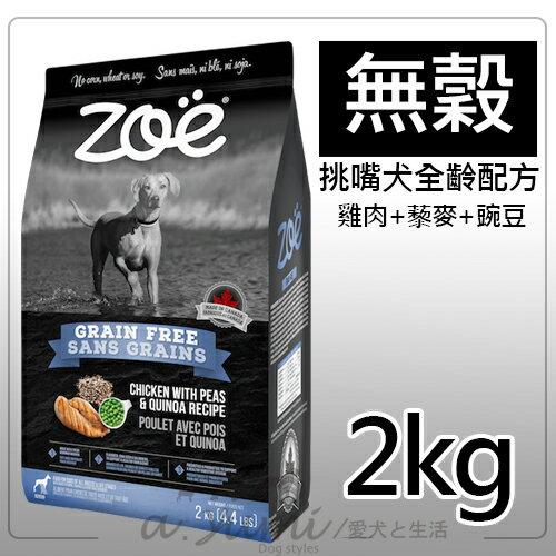 《Hagan赫根》Zoe無穀系列-挑嘴犬全齡配方 雞肉+藜麥+豌豆 2kg / 狗飼料