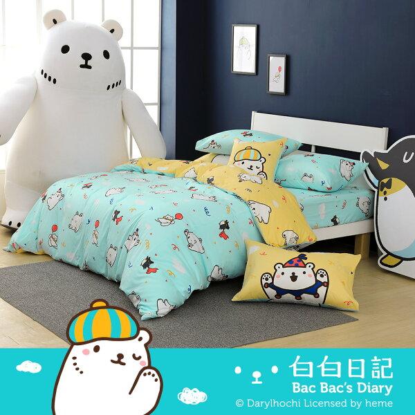 床包被套組四件式雙人兩用被特大床包組白白日記-歡樂派對時光藍美國棉授權品牌[鴻宇]台灣製