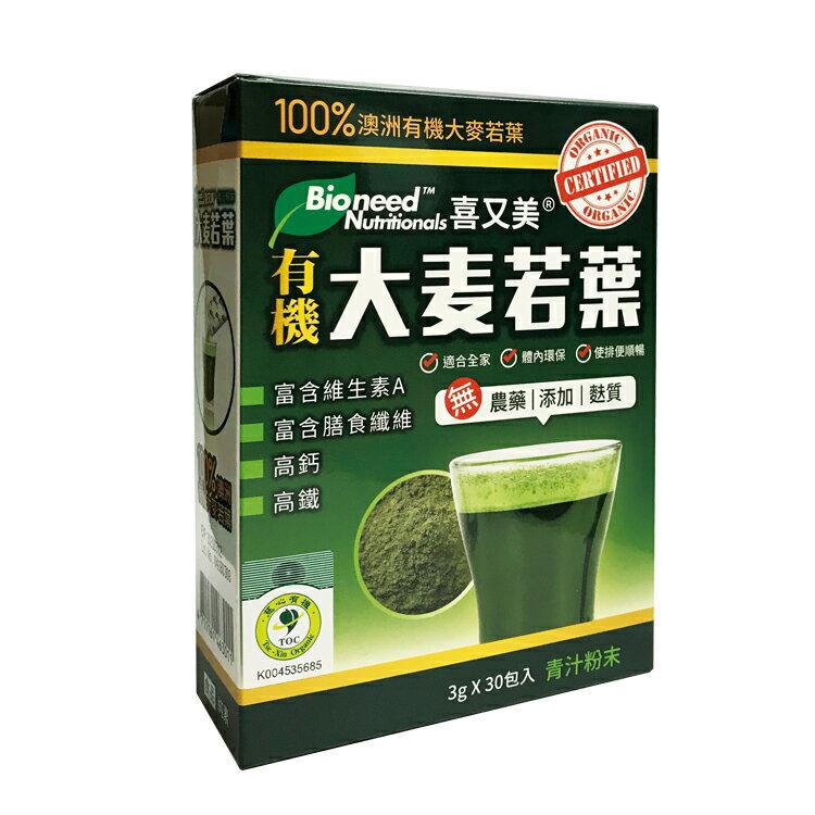 喜又美® 有機大麥若葉 青汁粉末 3公克  包 X 30包