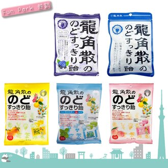 日本 人氣 龍角散 喉糖 5款