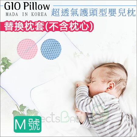 +蟲寶寶+韓國【 GIO Pillow 】超透氣護頭型嬰兒枕 專用枕套-素色款(不含枕心) M號6m+ 《現+預》