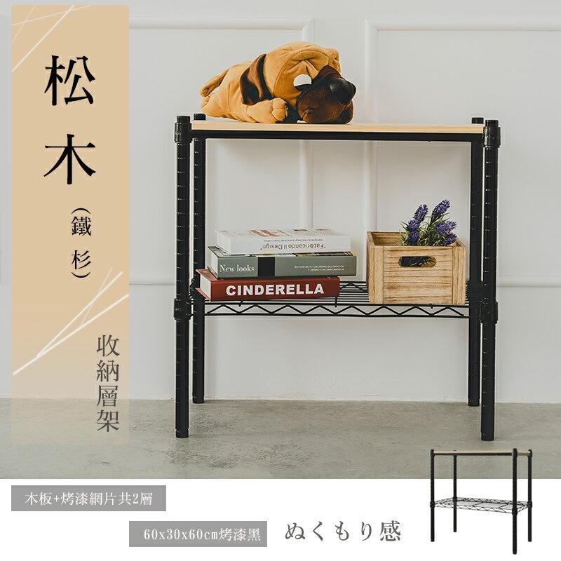 【dayneeds】【新款免運】60x30x60公分 松木兩層收納層架 烤漆黑/展示架/倉庫架/實木層架