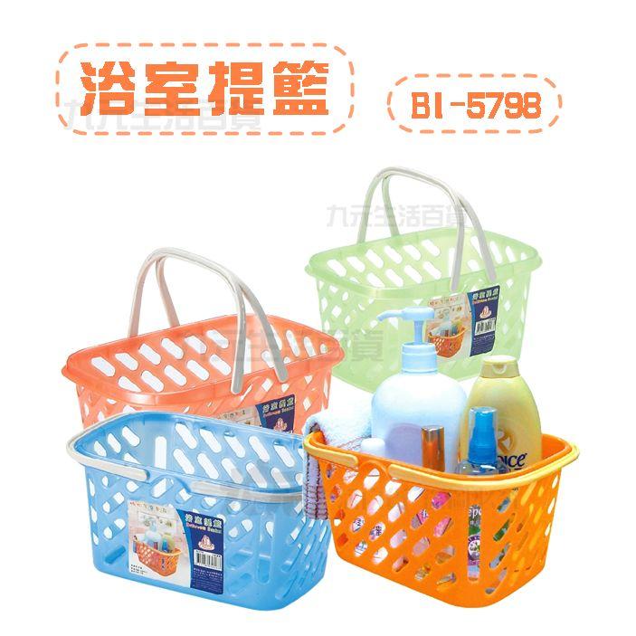 【九元生活百貨】BI-5798 浴室提籃 小手提籃 宿舍 置物籃 購物籃