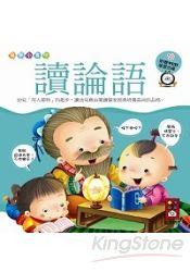讀論語 附VCD互動光碟 :國學小