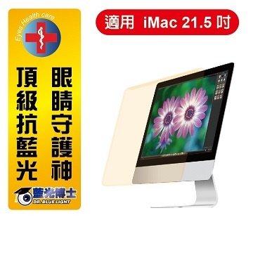 【新風尚潮流】 藍光博士 21.5吋 I-MAC 用 抗藍光 淡橘色 LED液晶 螢幕護目鏡 保護鏡 215PLB