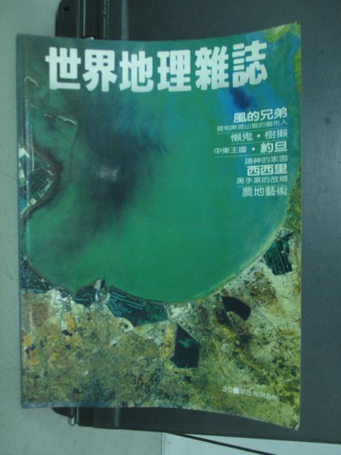 【書寶二手書T1/雜誌期刊_QKY】世界地理雜誌_30期_風的兄弟等