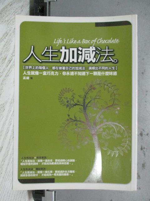 【書寶二手書T2/財經企管_ORP】人生加減法_孟涵