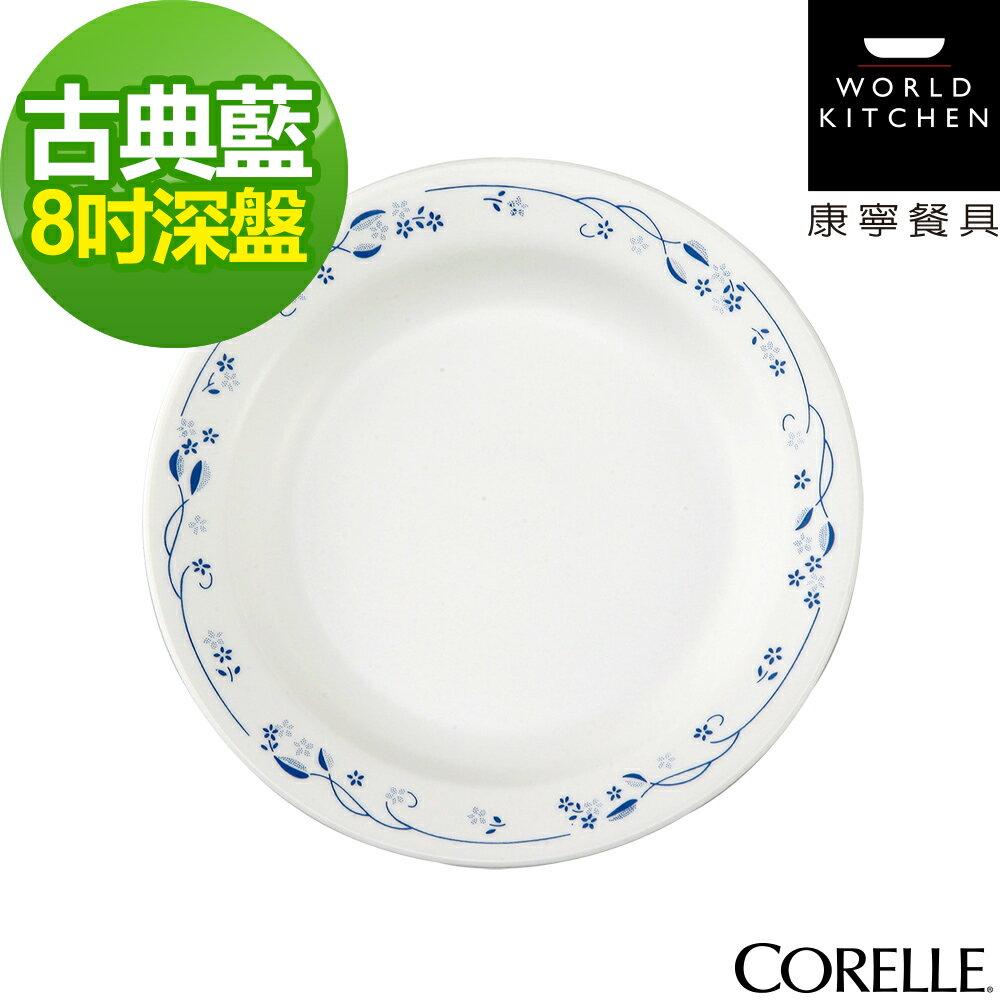 【美國康寧CORELLE】古典藍8吋深盤